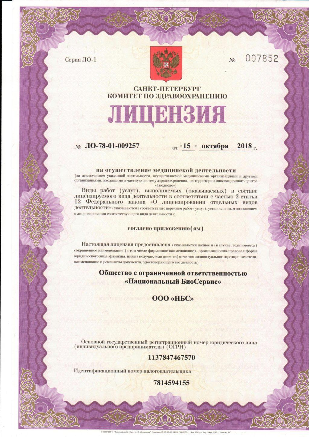 Медицинская лицензия НБС