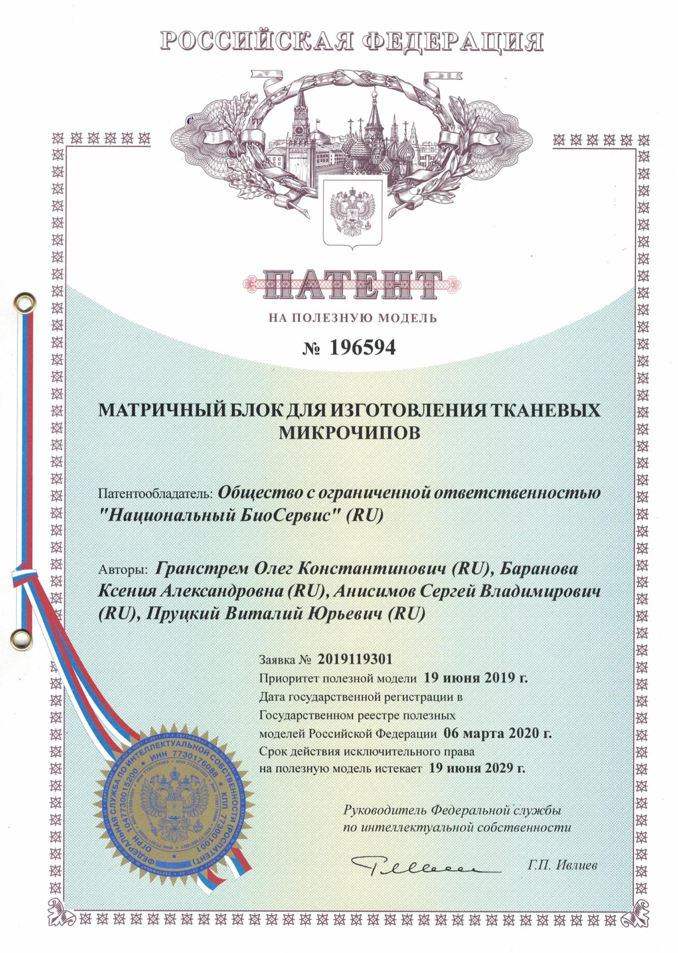 Патент №196594